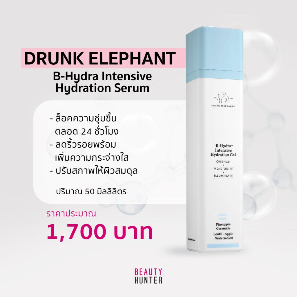 ไฮยาลูรอน ครีมช้างเมา