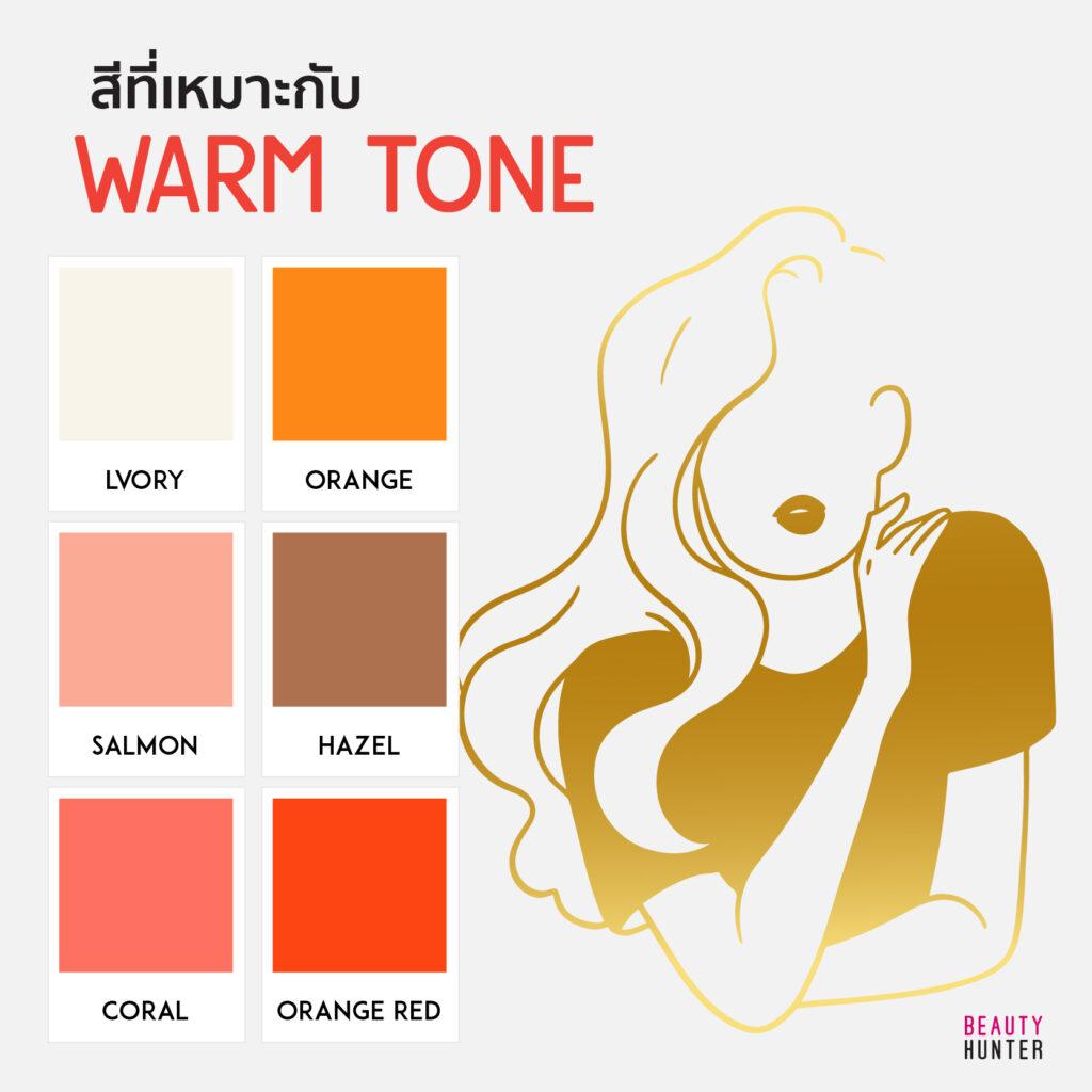 เลือกชุดให้เหมาะกับสีผิว Warm Tone