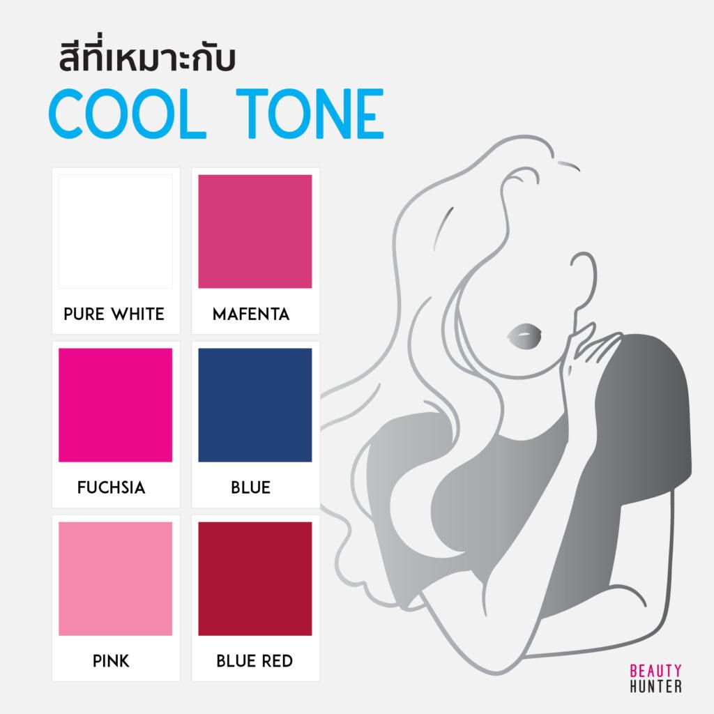 เลือกชุดให้เหมาะกับสีผิว Cool Tone