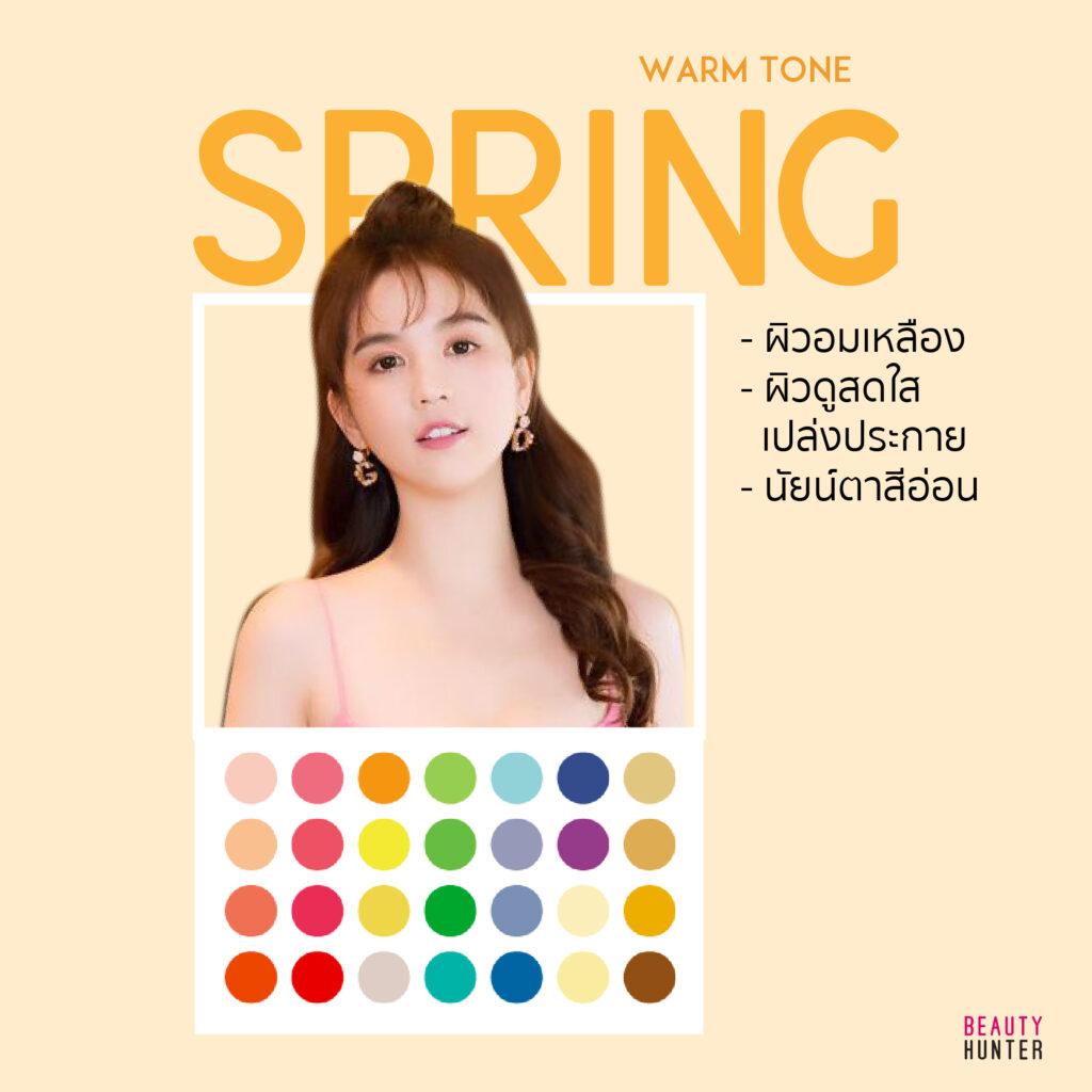 เลือกชุดให้เหมาะกับสีผิว Personal color spring