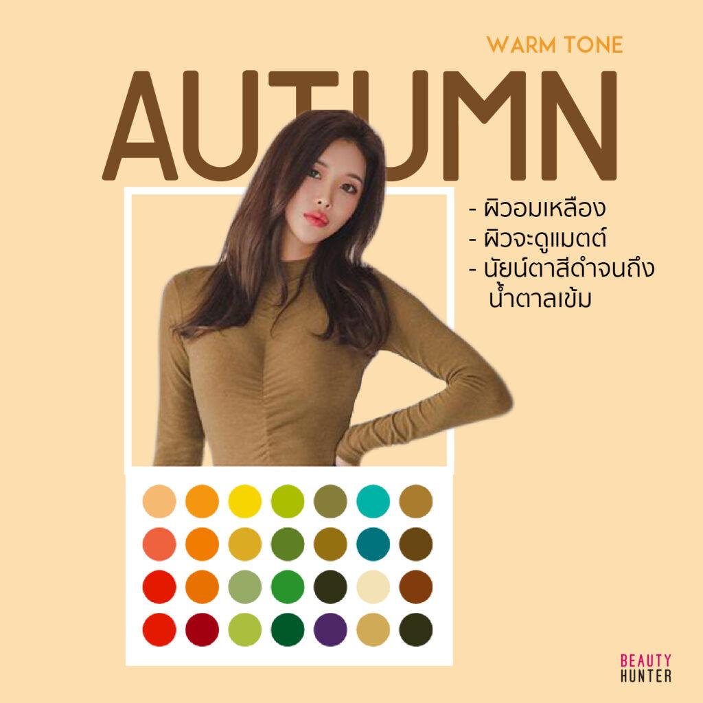 เลือกชุดให้เหมาะกับสีผิว Personal color autumn