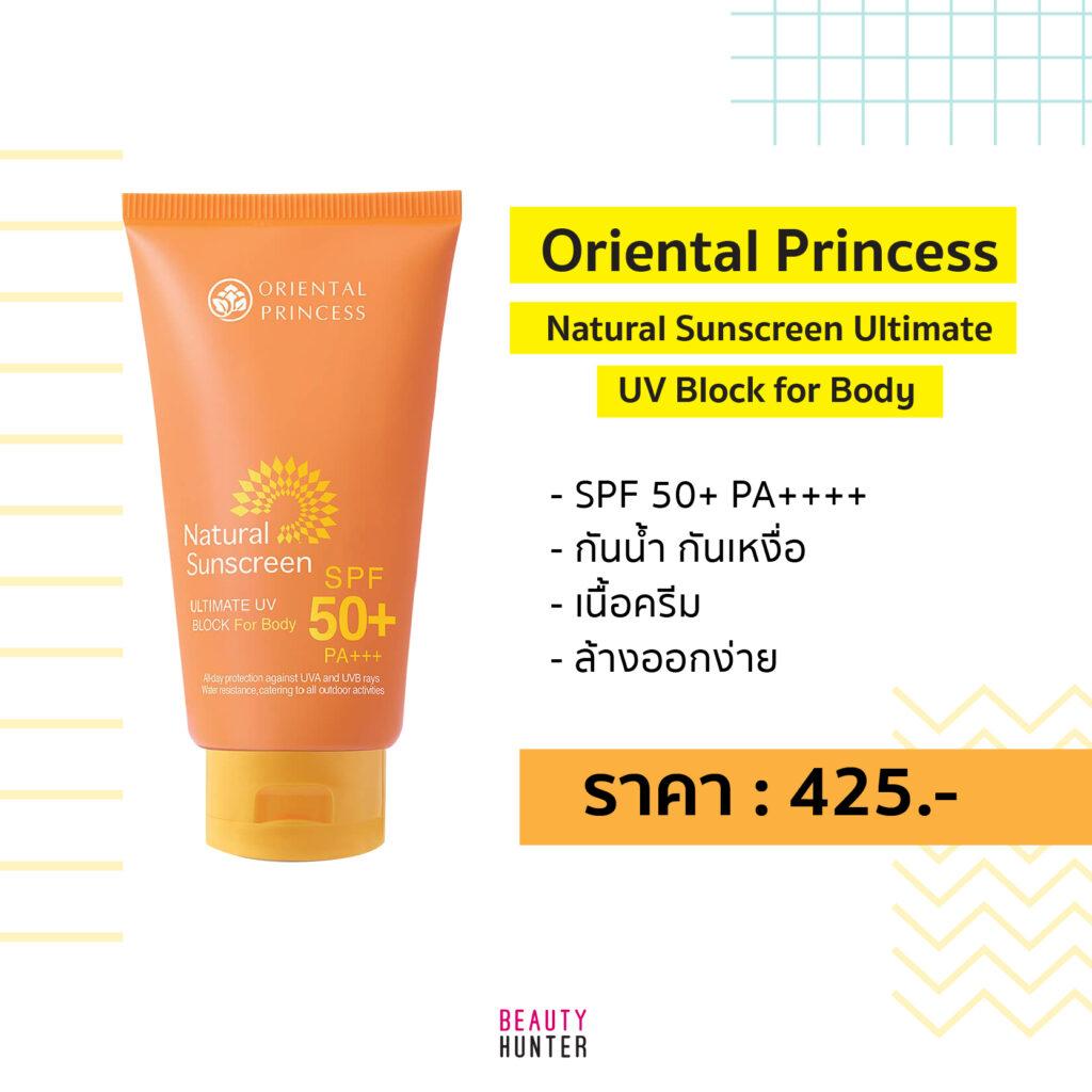 กันแดด Oriental Princess