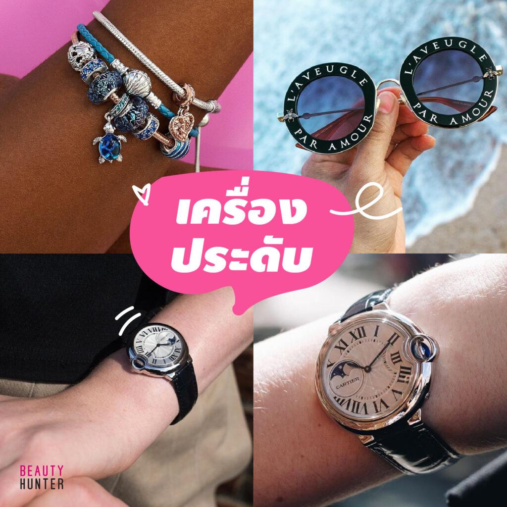 ของขวัญ pandora นาฬิกา แว่นตา