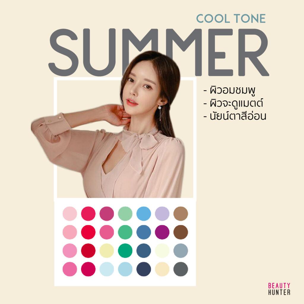 เลือกชุดให้เหมาะกับสีผิว Personal color Summer