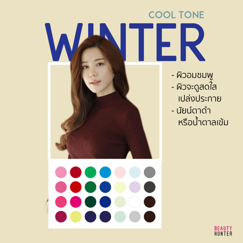 เลือกชุดให้เหมาะกับสีผิว Personal color winter