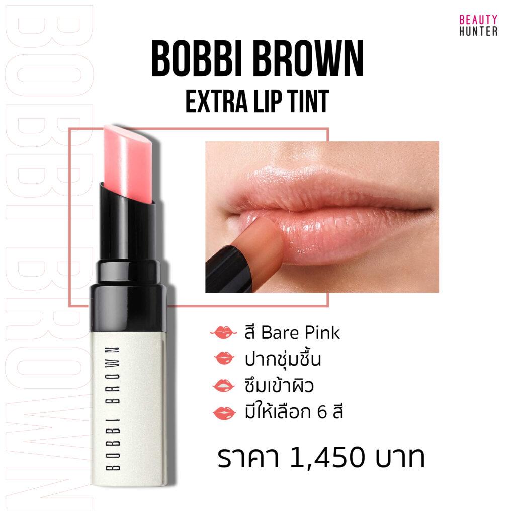 ลิปมันเปลี่ยนสี Bobbi brown
