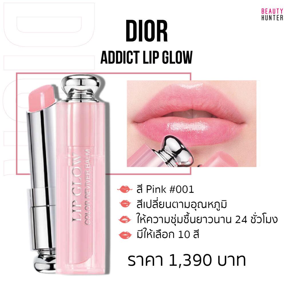 ลิปมันเปลี่ยนสี Dior