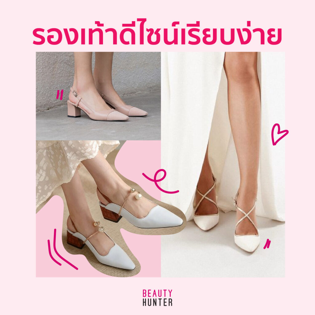 ชุดไปงานแต่ง รองเท้า
