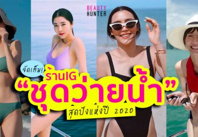 """""""ไอจีชุดว่ายน้ำ"""" ยอดฮิต สวยปังแห่งปี 2020"""