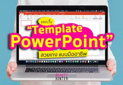 """แจกเว็บ """"Template PowerPoint"""" สวยเก่ง แบบมืออาชีพ"""