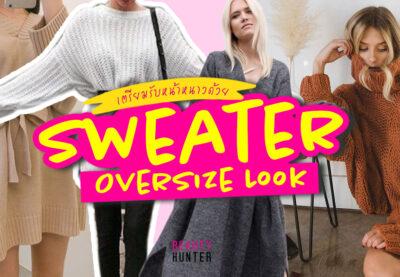 """Sweater"" Oversize Look เตรียมรับหน้าหนาว"