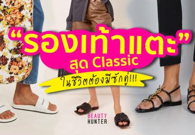 """""""รองเท้าแตะ"""" สุด Classic ในชีวิตต้องมีซักคู่!!!"""