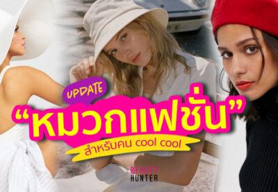 """ส่องไอเดีย """"หมวก"""" Mix&Match ยังไงให้ Cool"""