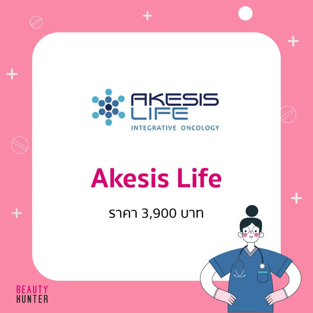 Akesis Life ตรวจโลหะหนัก