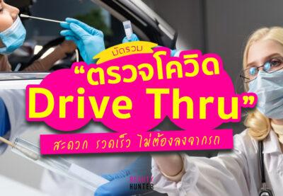"""""""ตรวจโควิด Drive Thru"""" สะดวก รวดเร็ว ไม่ต้องลงจากรถ"""