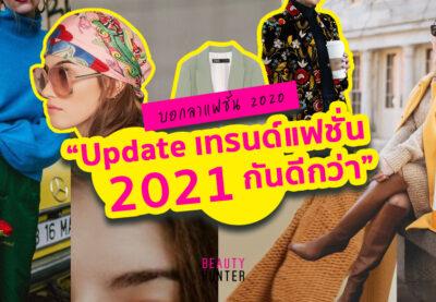 "Update เทรนด์ ""แฟชั่น"" 2021 กัน!!!"