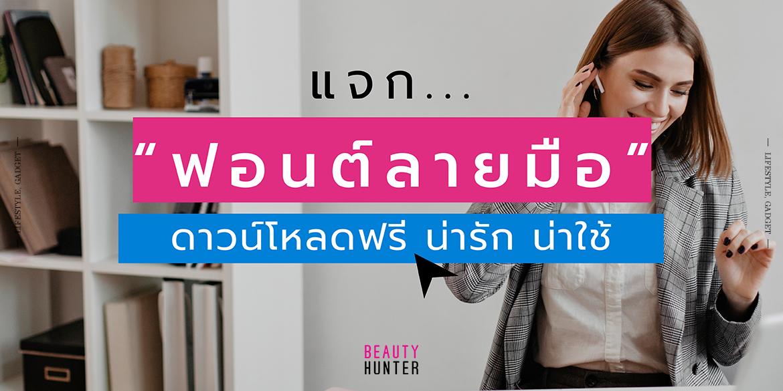 ฟอนต์ลายมือ ฟอนต์ไทย ฟอนต์ f0nt 2021