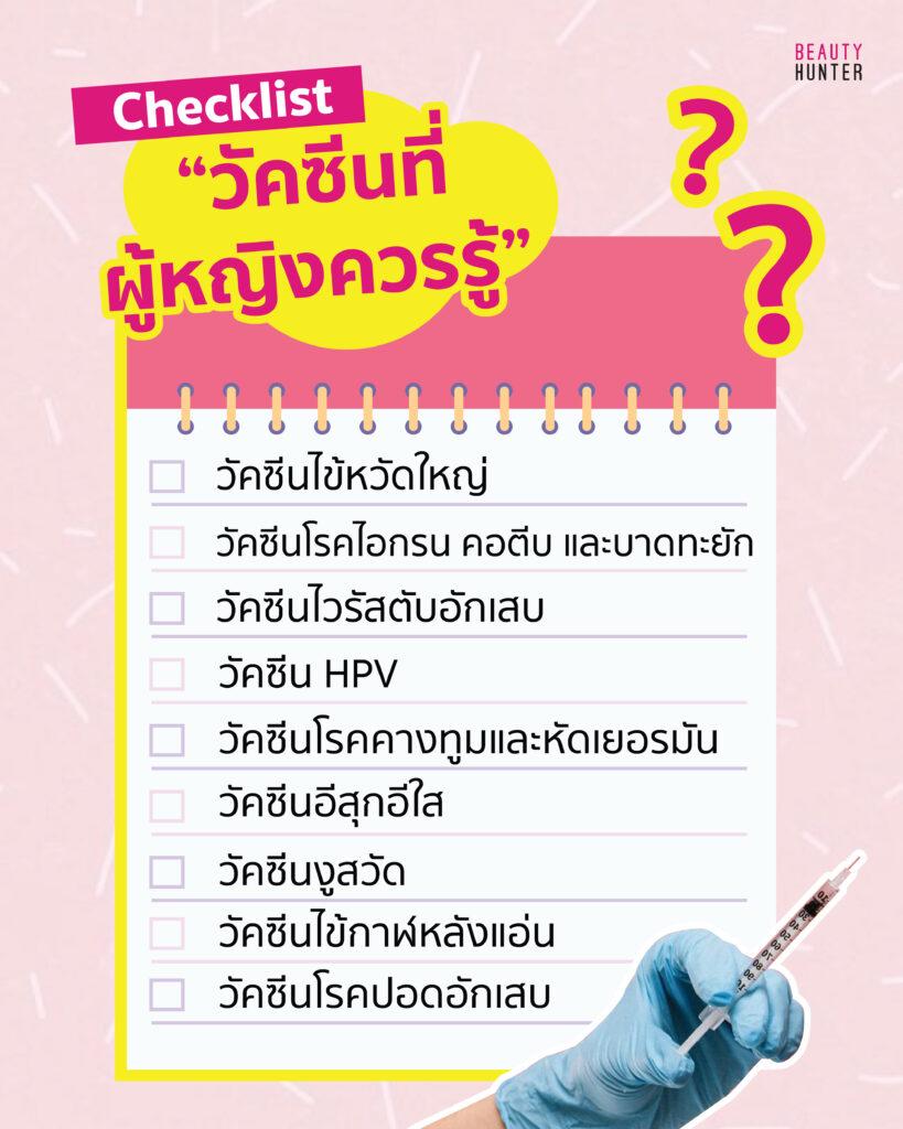 วัคซีน ผู้หญิง ควรฉีด