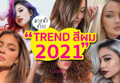 """เทรนด์ """"สีผม"""" 2021 มาแล้วจ้า ถึงเวลา Update!!!"""