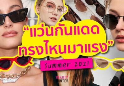 """""""แว่นกันแดด"""" ทรงไหนมาแรง Summer 2021"""