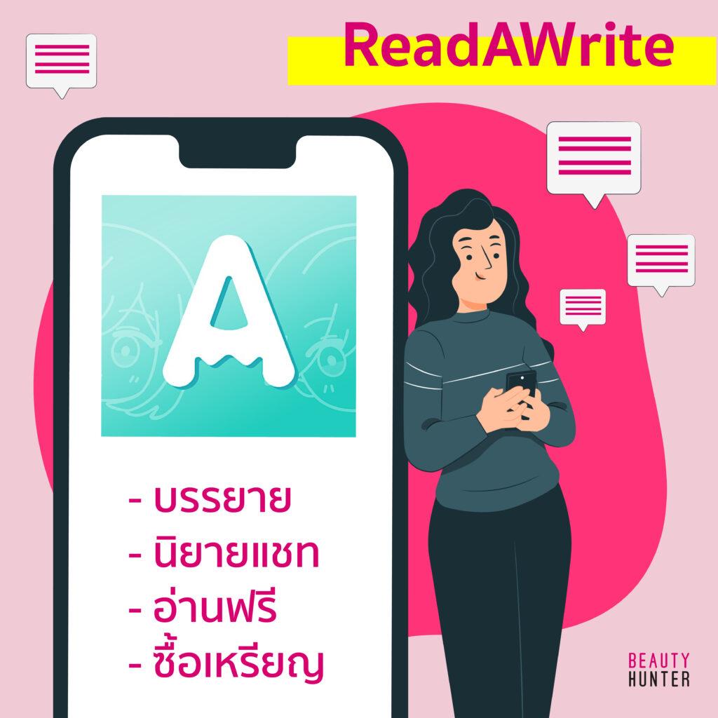 นิยายออนไลน์ readawrite ฟรี