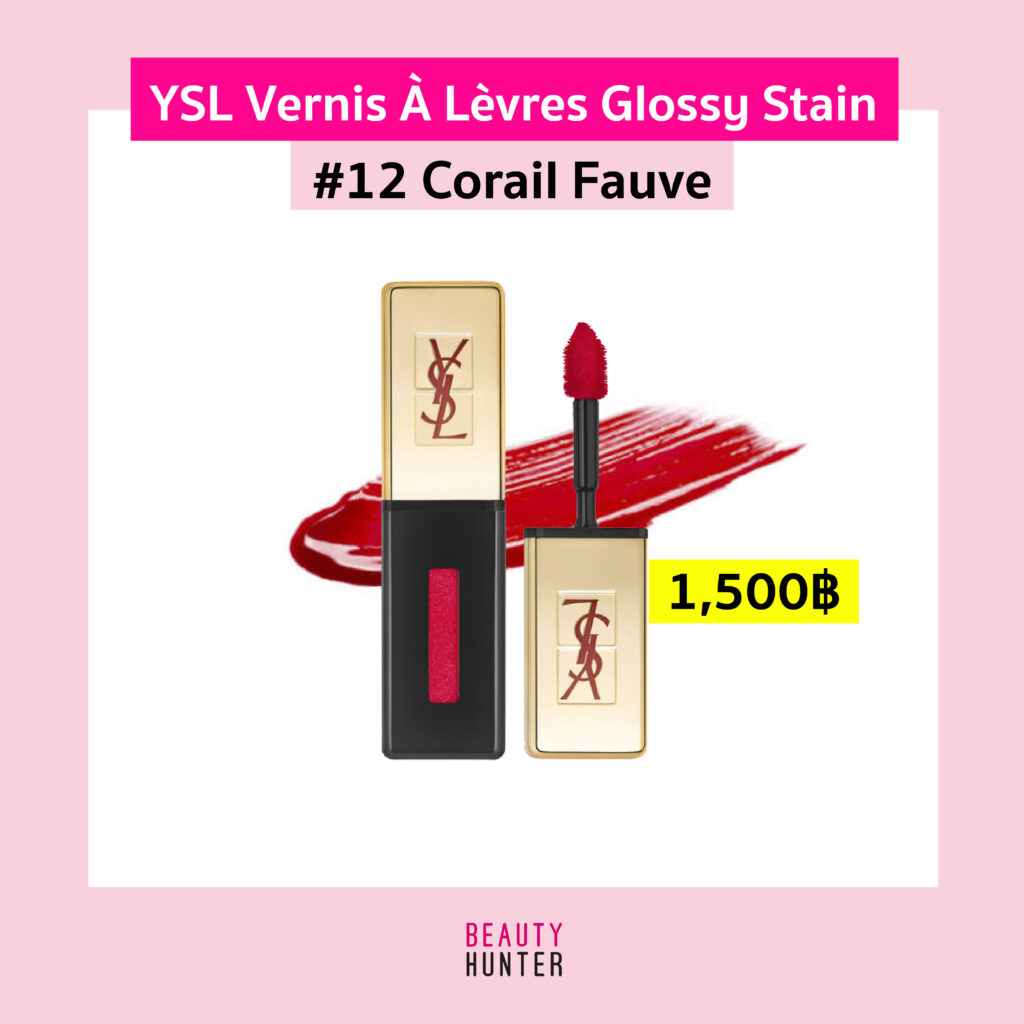 YSL Vernis À Lèvres Glossy Stain in #12 Corail Fauve