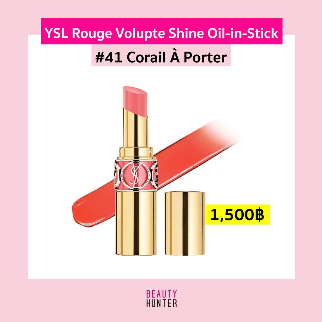 YSL Rouge Volupte Shine Oil-in-Stick #41 Corail À Porter