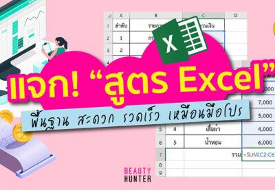 """""""สูตร Excel"""" พื้นฐาน สะดวก รวดเร็ว เหมือนมือโปร"""