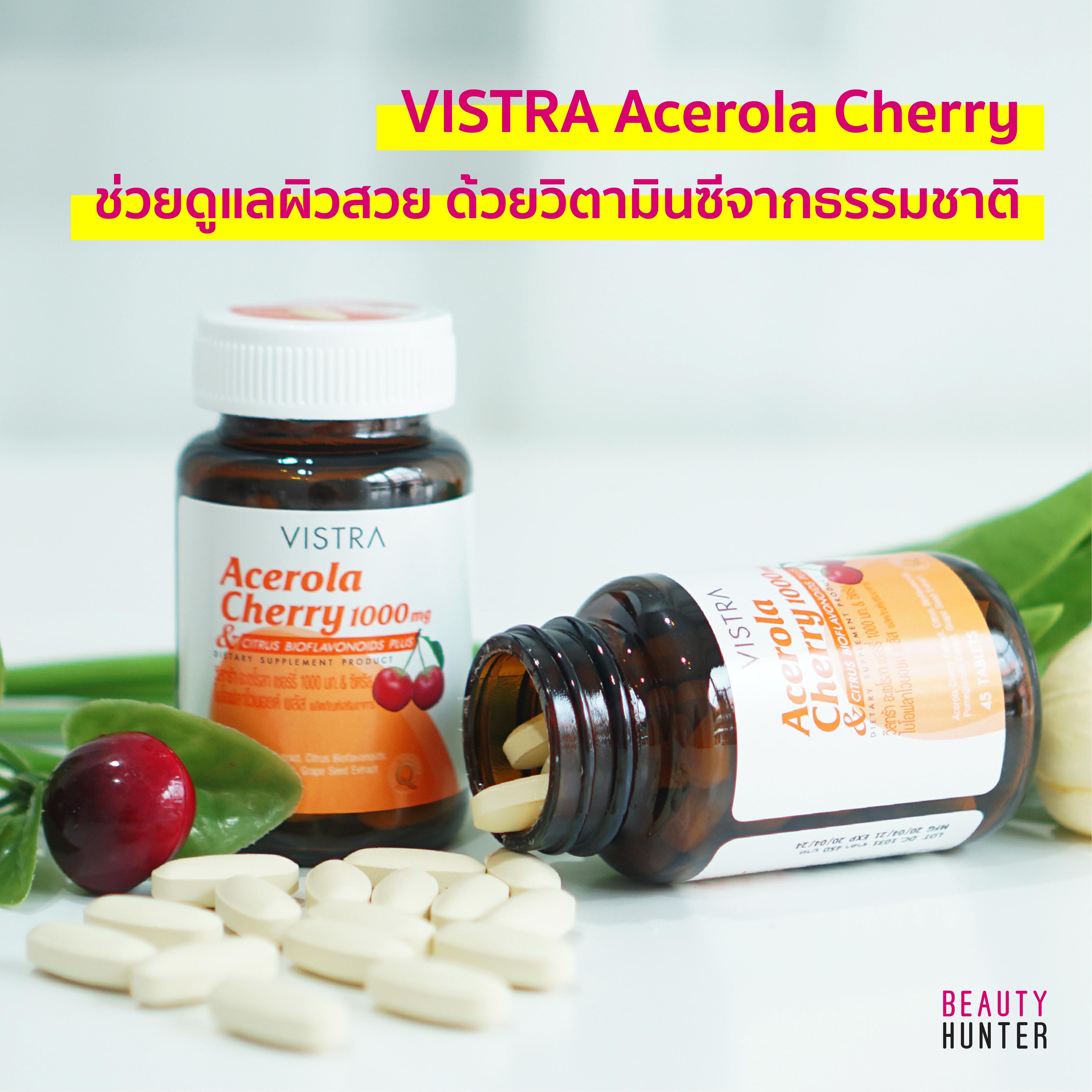 """VISTRA Acerola Cherry"""