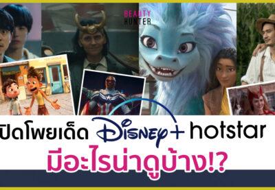 """เปิดโพยเด็ด! """"Disney+ Hotstar มีอะไรน่าดู"""""""