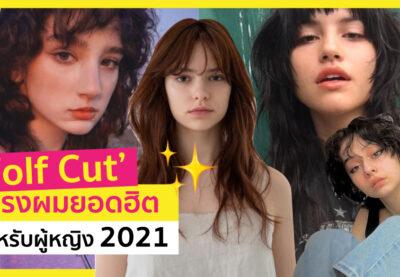 """""""ทรงผม"""" ยอดฮิตสำหรับผู้หญิง 2021 Wolf Cut"""