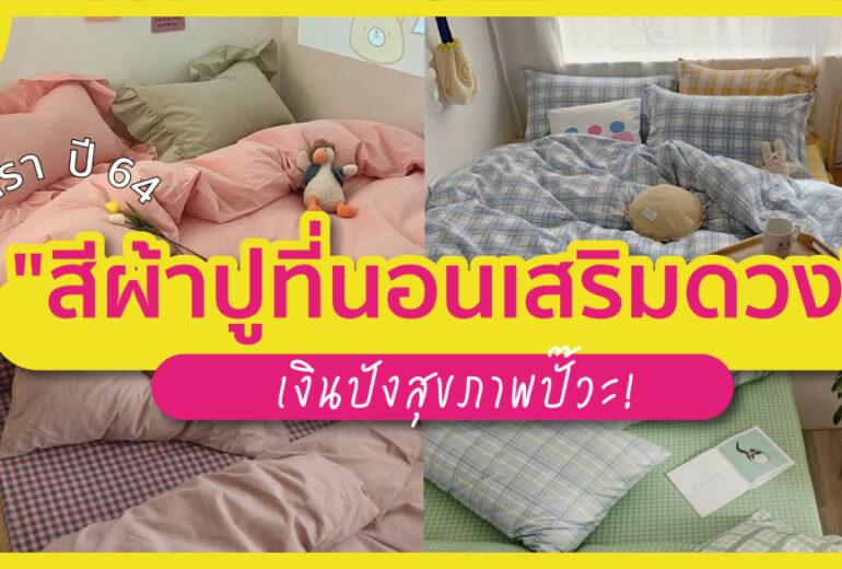 สีผ้าปูที่นอนเสริมดวง