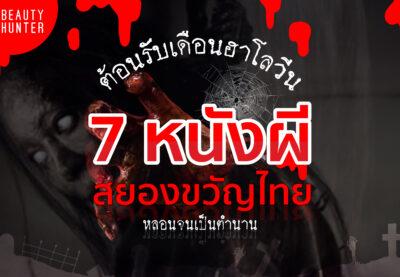 """7 """"หนังผี"""" สยองขวัญไทย หลอนจนเป็นตำนาน"""
