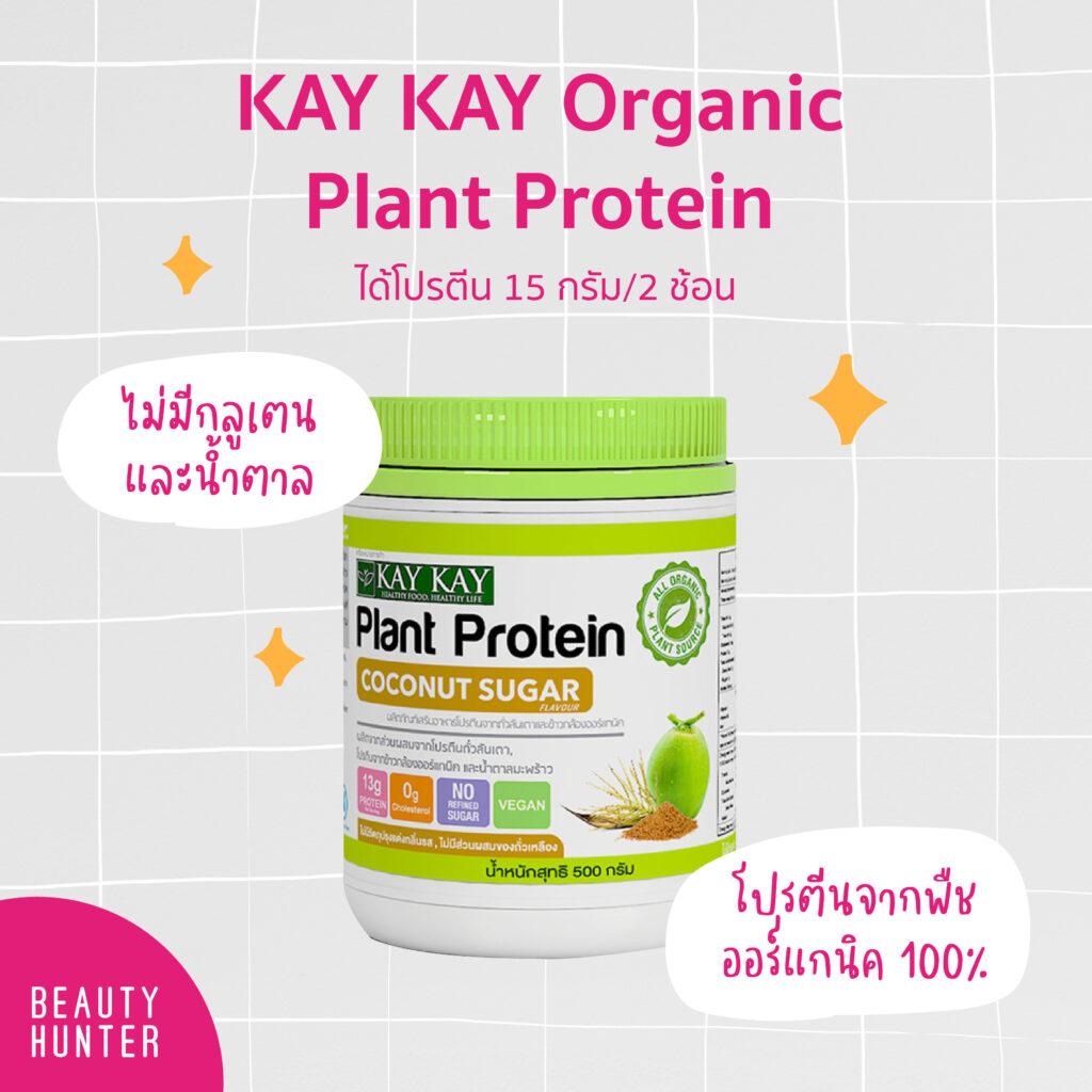 โปรตีนลดน้ำหนัก