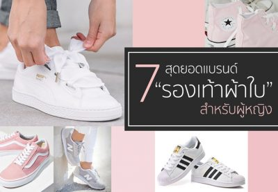 """7 สุดยอดแบรนด์ """"รองเท้าผ้าใบ"""" สำหรับผู้หญิง"""