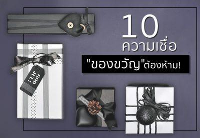 """10 ความเชื่อ """"ของขวัญ"""" แบบนี้ห้ามซื้อให้กันเด็ดขาด !"""