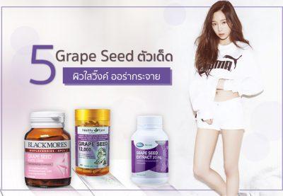 ไม่ต้องฉีดผิว! 5 Grape Seed ตัวเด็ด ผิวใสวิ๊งค์ ออร่ากระจาย