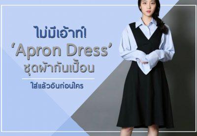 """เทรนด์แฟชั่น Apron Dress """"ชุดผ้ากันเปื้อน"""" ใส่แล้วอินก่อนใคร"""