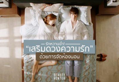 """จัดห้องนอน """"เสริมดวงความรัก"""" ไม่มีพักเลิฟกันสุดๆ ด้วย 9 ข้อนี้!"""