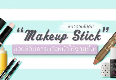 """#ปาดวนไปค่ะ """"Makeup Stick"""" ช่วยให้ชีวิตการแต่งหน้าง่ายขึ้น"""