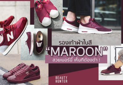 """ยั่วกิเลสเว่อร์ ! """"Maroon Sneakers"""" รองเท้าผ้าใบสีนี้ พวกเธอมีหรือยัง ?"""