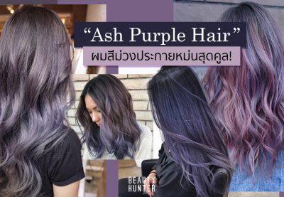 """""""Ash Purple Hair"""" ผมสีม่วงประกายหม่นสีผมที่คนคูลๆ ต้องโดน!"""
