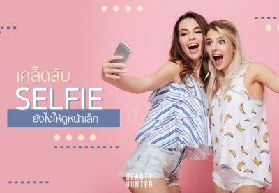 """สวยก่อนแชะ! 5 เคล็ดลับ """"Selfie"""" ยังไงให้ดูหน้าเล็ก"""
