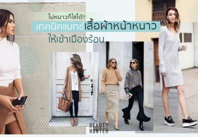 """ไม่หนาวก็ใส่ได้ เทคนิคแมทช์ """"เสื้อผ้าหน้าหนาว"""" ที่เข้ากับเมืองไทย"""