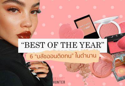 """Best of the year! 6 """"บลัชออนติดทน"""" ในตำนาน ปัดตอนเช้าฉ่ำยาวถึงตอนเย็น"""