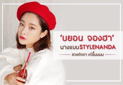"""แอบส่องลุค 'บยอน จองฮา' นางแบบ """"STYLENANDA"""""""